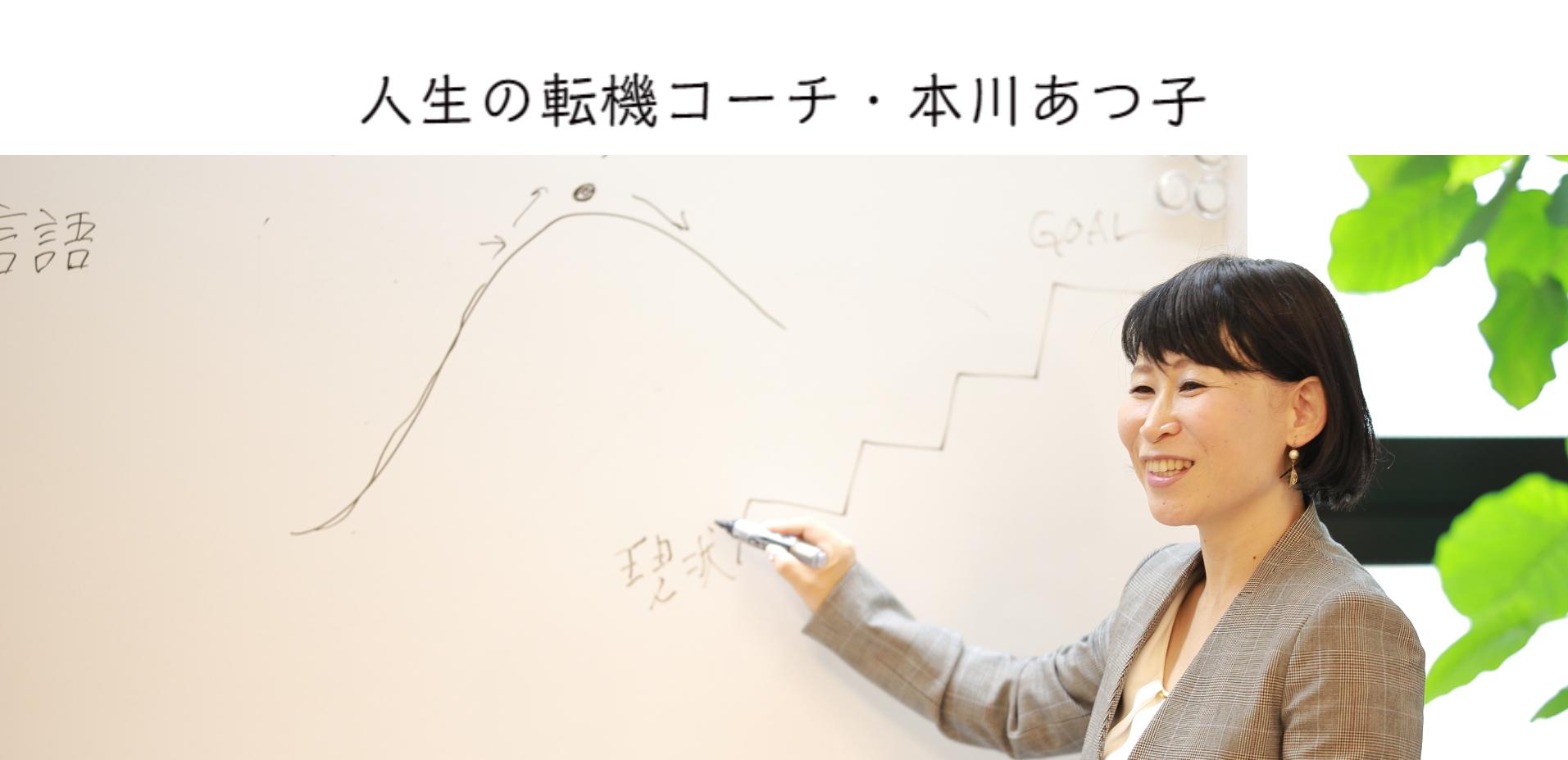 NLPと人生転機のコーチングは本川あつ子 【奈良・大阪・全国】